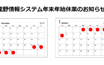 Tatsuno Information System-News at the end and beginning of the year