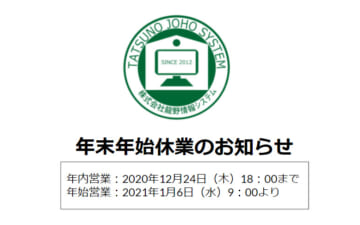 Tatsuno Information System-News of New Year holidays